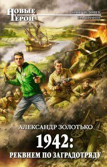 Золотько А.К. - 1942: Реквием по заградотряду обложка книги