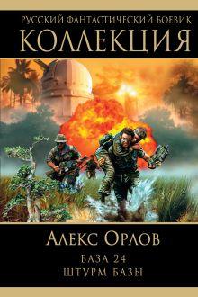 Обложка База 24. Штурм базы Алекс Орлов