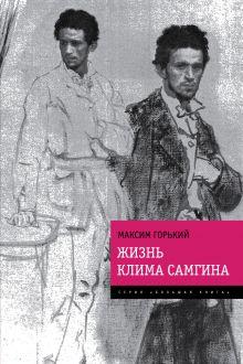 Жизнь Клима Самгина обложка книги