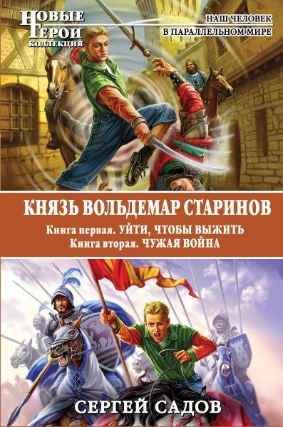 Князь Вольдемар Старинов. Книга 1. Уйти, чтобы выжить. Книга 2. Чужая война