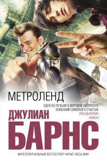 Барнс Дж. - Метроленд обложка книги