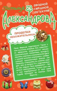 Александрова Н.Н. - Проделки небожительницы. Карамельные неприятности обложка книги