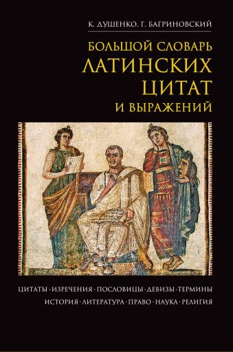 Большой словарь латинских цитат и выражений Душенко К.В., Багриновский Г.Ю.