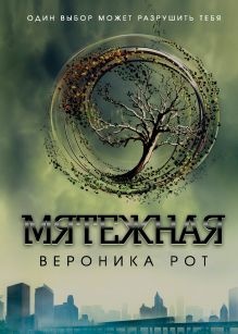 Обложка Мятежная Вероника Рот