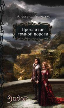Золотько А.К. - Проклятие темной дороги обложка книги