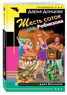 Донцова Д.А. - Шесть соток для Робинзона обложка книги
