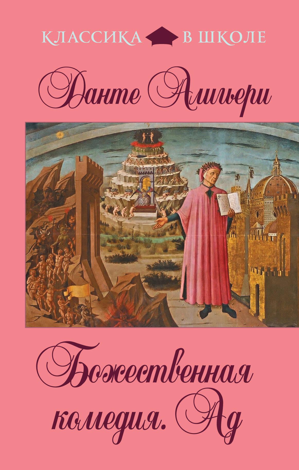 эксперты рассказали купить книгу божественная комедия чему купить