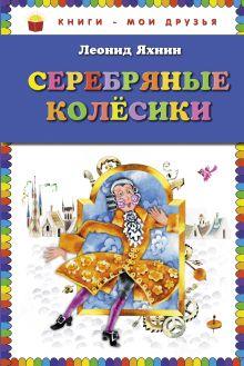 Серебряные колесики обложка книги