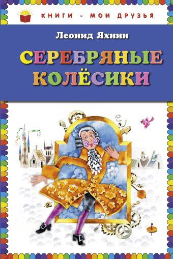 Серебряные колесики Яхнин Л.Л.