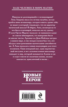 Обложка сзади Преодоление Сергей Садов