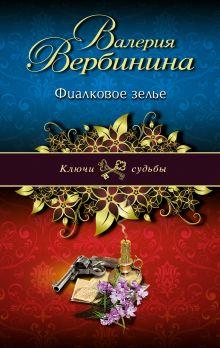 Вербинина В. - Фиалковое зелье обложка книги