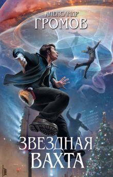 Громов А.Н. - Звездная вахта обложка книги