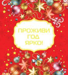 - Проживи год ярко! [Новый год] обложка книги