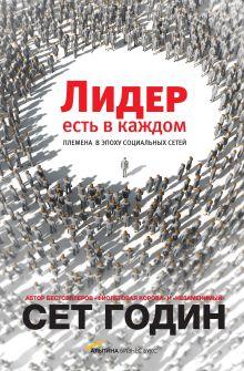 Годин С. - Лидер есть в каждом обложка книги