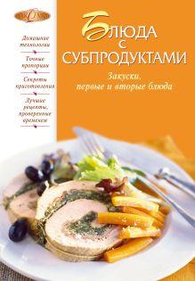 - Блюда с субпродуктами обложка книги