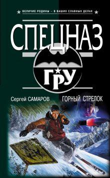 Самаров С.В. - Горный стрелок обложка книги