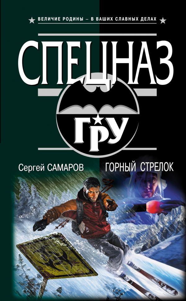 Горный стрелок Самаров С.В.