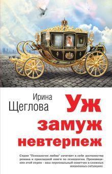 Щеглова И.В. - Уж замуж невтерпеж обложка книги