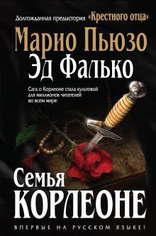 Пьюзо М., Фалько Э. - Семья Корлеоне обложка книги