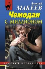 Чемодан с миллионом Макеев А.