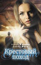 Холдер Н., Виге Д. - Крестовый поход' обложка книги