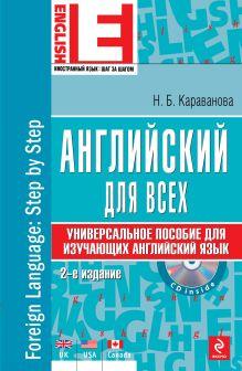 Обложка Английский для всех. Универсальное пособие для изучающих английский язык (+CD) 2-е издание Н.Б. Караванова