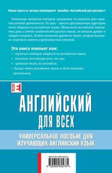 Обложка сзади Английский для всех. Универсальное пособие для изучающих английский язык (+CD) 2-е издание Н.Б. Караванова