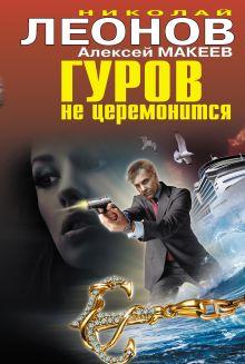 Леонов Н.И, Макеев А.В. - Гуров не церемонится обложка книги