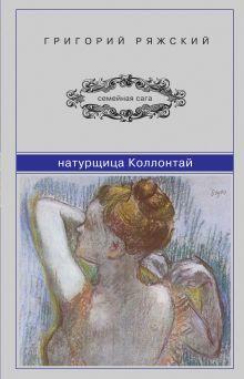 Натурщица Коллонтай обложка книги