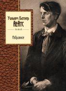 Йейтс У.Б. - Избранное' обложка книги