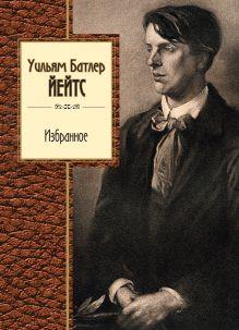 Йейтс У.Б. - Избранное обложка книги