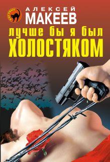 Макеев А.В. - Лучше бы я был холостяком обложка книги