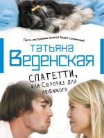 Веденская Т. - Спагетти, или Сюрприз для любимого обложка книги