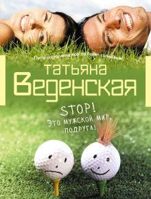 Stop! Это мужской мир, подруга! обложка книги