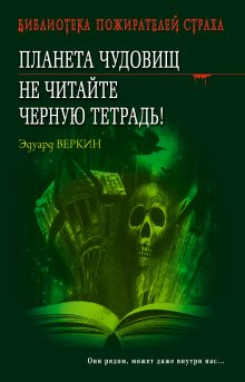 Обложка Планета чудовищ. Не читайте черную тетрадь! Эдуард Веркин