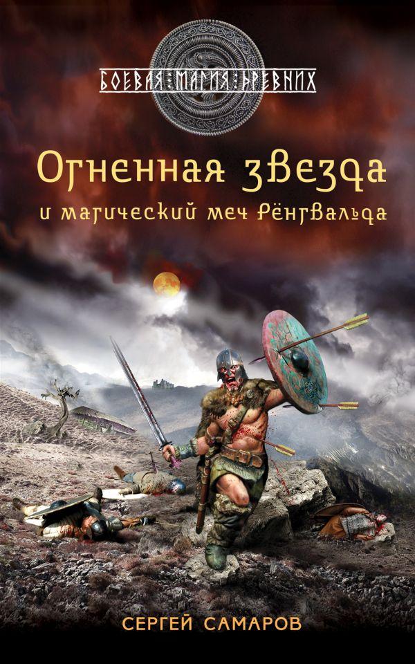 Гиперборейская скрижаль. Огненная звезда и магический меч Рёнгвальда Самаров С.В.