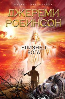 Робинсон Дж. - Близнец Бога обложка книги