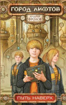 Путь наверх обложка книги