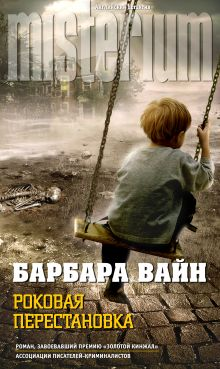 Роковая перестановка обложка книги