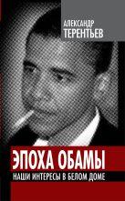 Терентьев А.А. - Эпоха Обамы. Наши интересы в Белом доме' обложка книги