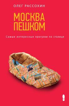 Рассохин О.О. - Москва пешком. Самые интересные прогулки по столице обложка книги