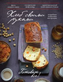 - Хлеб своими руками обложка книги