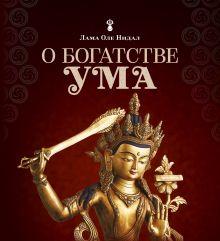 Нидал О., лама - О богатстве ума (красная) обложка книги