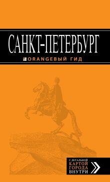 Санкт-Петербург: путеводитель. 6-е изд., испр. и доп.