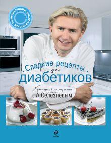 Сладкие рецепты для диабетиков (новое оформление) обложка книги