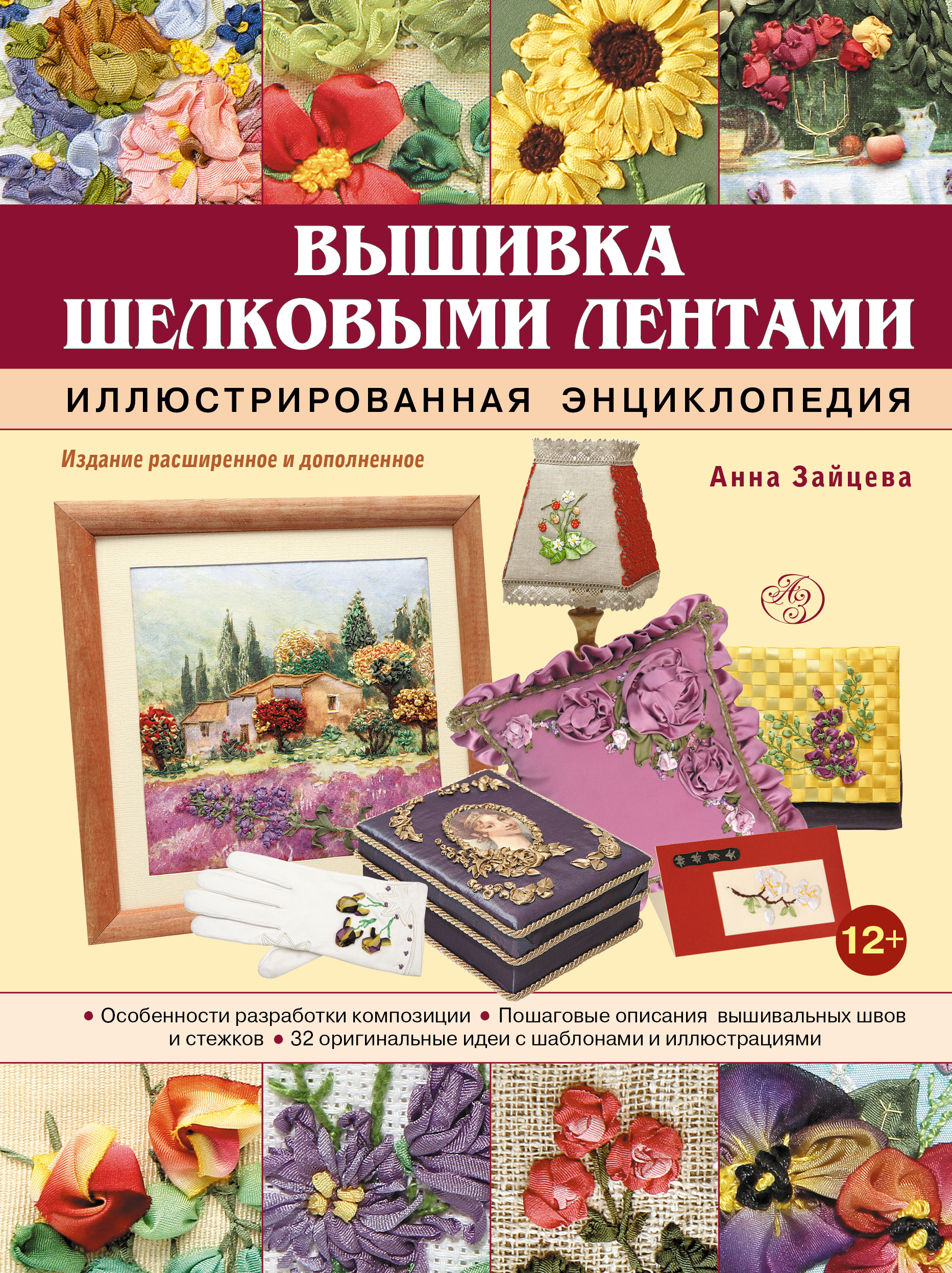 Вышивка шелковыми лентами. Иллюстрированная энциклопедия ( Зайцева А.А.  )