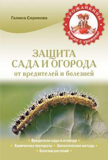 Защита сада и огорода от вредителей и болезней (Урожайкины. Всегда с урожаем (обложка))