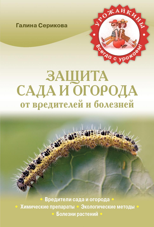 Защита сада и огорода от вредителей и болезней (Урожайкины. Всегда с урожаем (обложка)) ( Серикова Г.А.  )