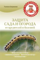 Серикова Г.А. - Защита сада и огорода от вредителей и болезней (Урожайкины. Всегда с урожаем)' обложка книги