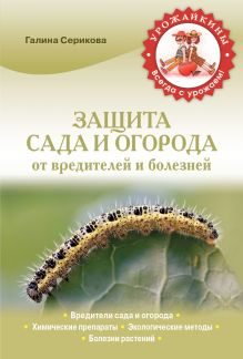 Защита сада и огорода от вредителей и болезней (Урожайкины. Всегда с урожаем (обложка)) обложка книги